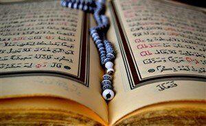 Kuran-ı Kerim Öğrenme Programı ve Uygulaması